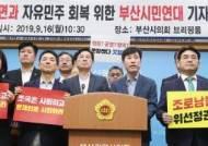 """조국 고향에서 '조국 파면 연대'…""""파면될 때까지 매주 집회"""""""