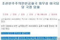 """북 외무성 """"북미 실무협상은 위기일수도, 기회일수도 있다"""""""