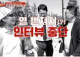 """""""식민 지배 거짓"""" 日 시민 발언에 인터뷰 중단한 김구라"""