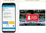 스마트폰 앱에서 '승차벨'누르면 시내버스 무정차 걱정 끝