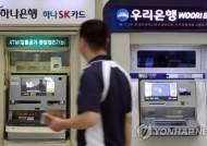 우리·하나은행 '불완전판매' 정황 포착?…소송전 번진 'DLF'