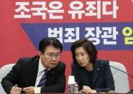 한국당판 '저스티스 리그'에 어벤져스 모으겠다는데 무엇?