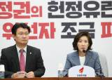 [포토사오정]나경원, 보훈처 '공상' 판정에 뿔났다
