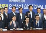 """""""당이 5차례 걸쳐 10조원 증액""""…<!HS>반복<!HE>되는 '총선용 선심 예산' 논란"""