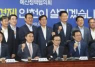 """""""당이 5차례 걸쳐 10조원 증액""""…반복되는 '총선용 선심 예산' 논란"""