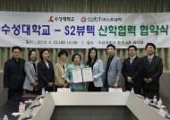 S2뷰텍, 수성대학교와 O2O 뷰티플랫폼 '뷰라운지' 산학협력
