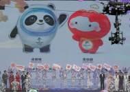 베이징 올림픽 마스코트는 얼음옷 판다…평창·도쿄와 비교해보세요