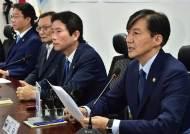 """[속보]당정 """"공보준칙 개선, 조국 가족 관련 사건 종결 후 적용"""""""