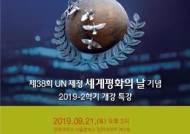 경희사이버대학교 제38회 세계평화의 날 기념하는 개강 특강 개최