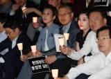 "<!HS>광화문<!HE>서 촛불 든 한국당…""문재인 사죄·조국 사퇴"""