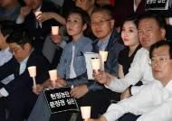 """광화문서 촛불 든 한국당…""""문재인 사죄·조국 사퇴"""""""