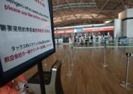 日여행 불매운동에 8월 방일 한국인 48% 급감