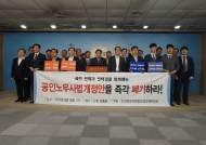 전국행정사연합비상대책위원회, 공인노무사법 개정 반대 성명서 발표