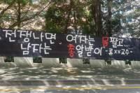 """""""여자들 일본서 몸 판다""""""""전라도는 중국화""""…어느 교수 막말"""
