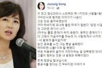 """조국 응원한 공지영 """"총공세 한다는 건 막바지라는 이야기"""""""