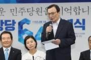"""민주당, 창당 64주년…이해찬 """"정권 뺏기면 절대 안 되겠구나"""""""