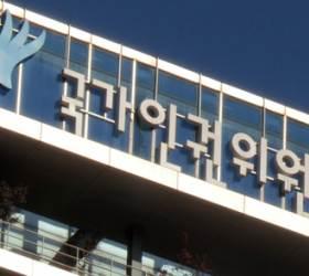 '<!HS>박근혜<!HE> 변호인' 이상철 변호사, 인권위 차관급 상임위원 임명돼