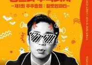 MC몽, 비난 여론 정면돌파..3년 만에 단독 콘서트 개최·음원 발매
