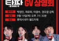 '타짜3' 박정민→이광수, 이번엔 전국구다..스페셜 GV 확정