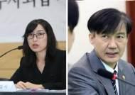 조국 내일 의정부지검에서 첫 '검사와의 대화'…안미현 검사와 만남
