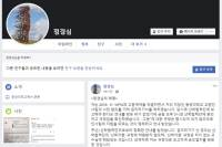 공격적 해명이 또다른 논란 불렀다···조국 부부의 '페북 정치'