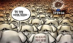 [박용석 만평] 9월 19일