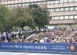 '부모 잘 만나야 성공하는 나라'…50년간 더 굳어진 'SKY캐슬'