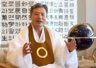 한국사회 화두는 평화…평등해야 얻어진다