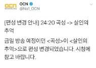"""방송가 '살인의 추억' 긴급 편성…""""이렇게까지 해야하나"""" 비판도"""
