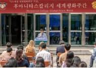 """경희대 후마니타스칼리지 교수들 """"기후 위기 대응, 우리의 미래다"""""""