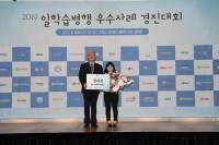 한성대 출신 오채영씨 '일학습병행 우수사례 경진대회' 장려상 수상