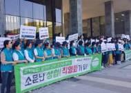 """""""너그럽게 참아주시길…"""" 하루 파업한 서울대 학생식당 노동자들"""