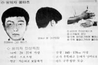 화성연쇄살인 용의자의 두얼굴···그는 교도소 1급 모범수였다