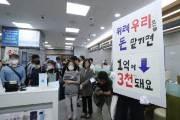 폭탄으로 돌아온 DLF…19일 첫 만기일 성적표는 '60.1% 손실'