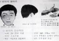 [미리보는 오늘] '화성연쇄살인' 용의자, 누굴까…경찰 브리핑