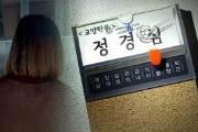 조국 장관 부인 정경심 동양대 교수 휴직원 제출
