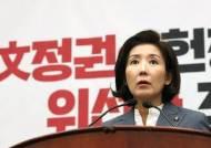 """나경원 """"조국 법무부 장관 직무집행정지 가처분신청 검토"""""""