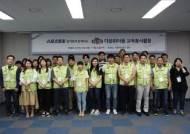 케이토토 봉사단 '토토 프렌즈', 다문화 아동 교육봉사활동 진행