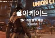 모바일 게임도 구독…'애플 아케이드' 서비스 시작