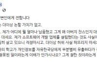 """文 아들 문준용 """"父 찬스 안썼다"""" 특혜설 언급 전희경 비판"""