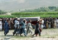 아프간서 미군 드론 오폭…민간인 최소 30명 사망