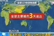 """""""2035년 3시간 생활권, 1일 택배망 건설""""…中 교통강국 청사진"""