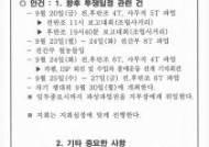 """자사 신차 사지 말라는 한국GM 노조···업계선 """"너무 나갔다"""""""