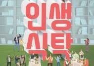 서경대, 오는 28일 정재찬 교수와 '함께하는 인생식탁' 개최