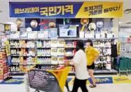 [힘내라! 대한민국 경제] '상시적 초저가 상품' 개발·출시 확대