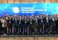 경상북도와 안동시 '2019 국제백신산업포럼' 공동 개최