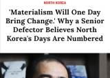 """태영호 """"北, 권력이 3세대로 넘어오면 홍콩처럼 거리로 나설 것"""""""