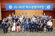 삼육대, 제2기 SU-MVP 최고경영자과정 입학식 개최