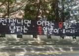 """""""전쟁 나면 여학생은 위안부 될 것"""" 동의대 교수 사표"""