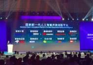 화웨이·샤오미 합류, 중국 AI 국가대표 기업 10